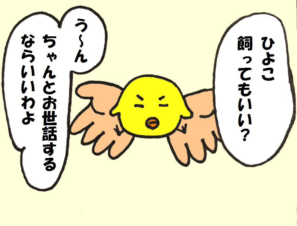 『夕やけちょこ』その2 ひよこ?(2コマ)