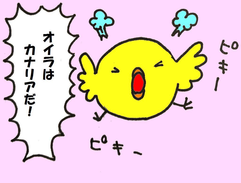 『夕やけちょこ』その2 ひよこ?(4コマ)