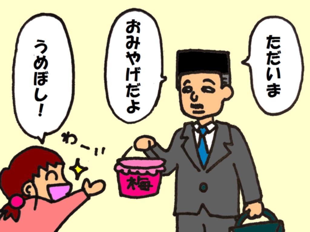 『夕やけちょこ』その3 レモン風呂(1コマ)