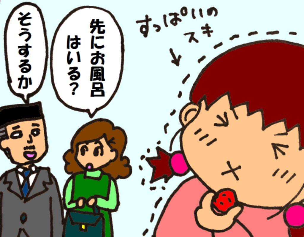 『夕やけちょこ』その3 レモン風呂(2コマ)