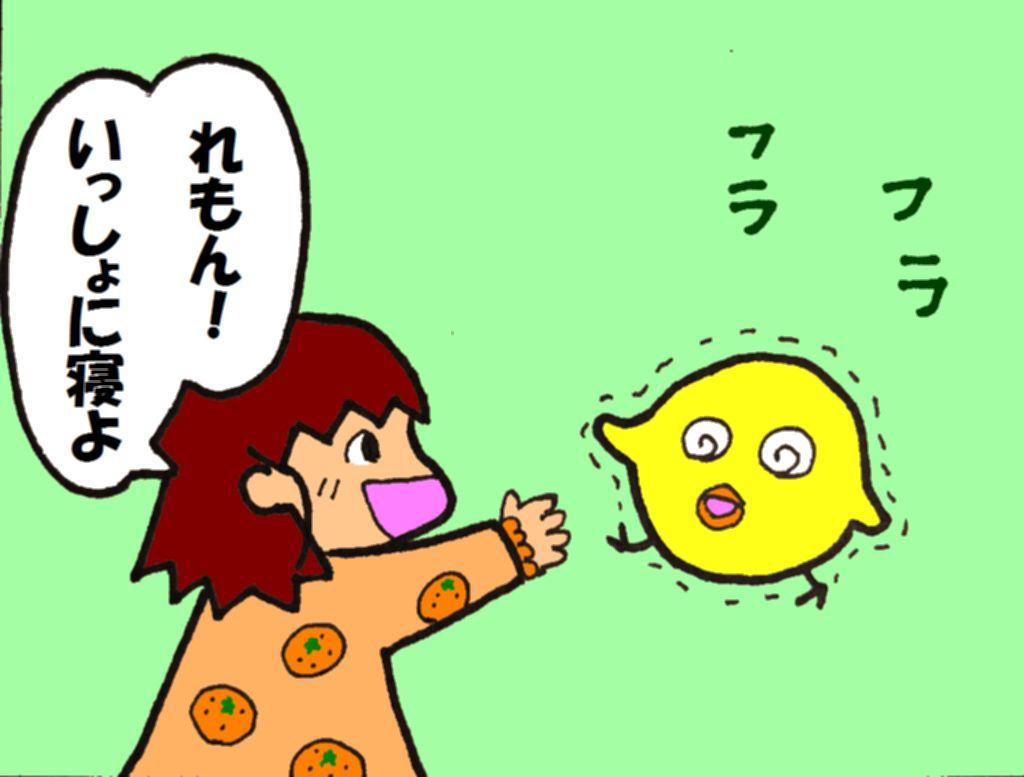 『夕やけちょこ』その4 おやすみ、れもん(1コマ)
