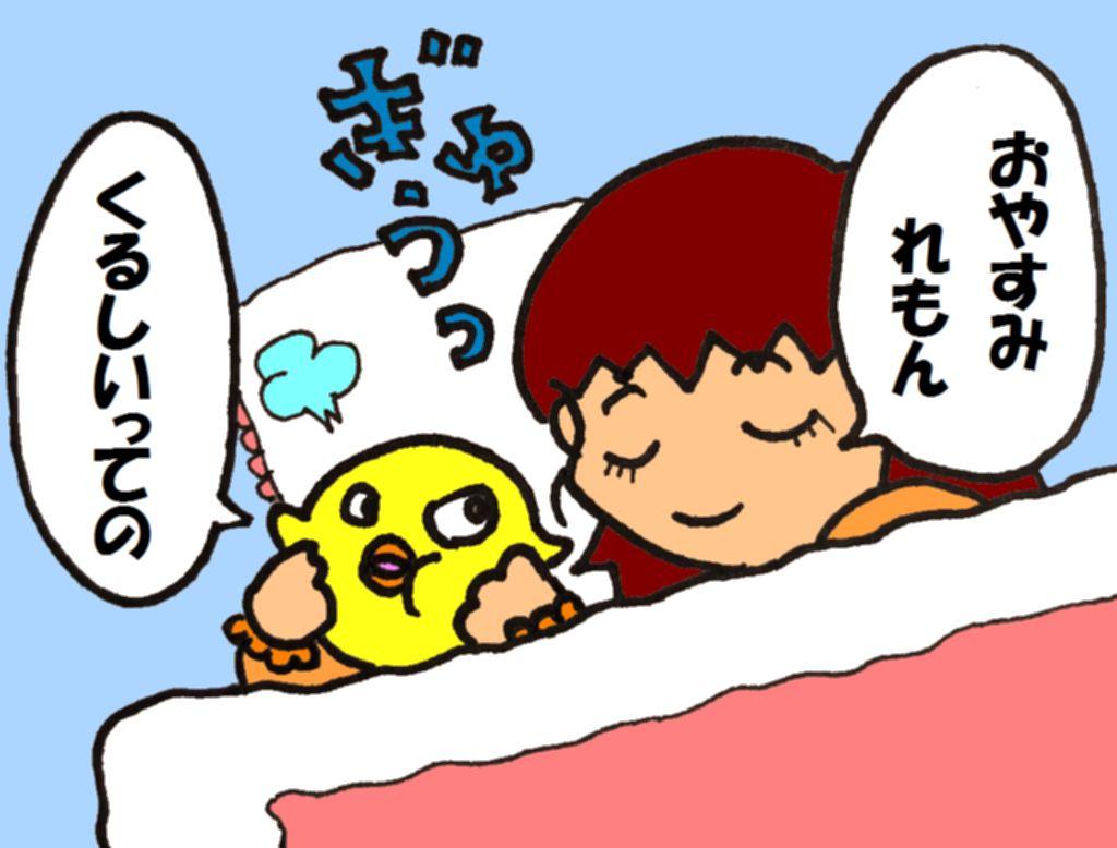 『夕やけちょこ』その4 おやすみ、れもん(2コマ)