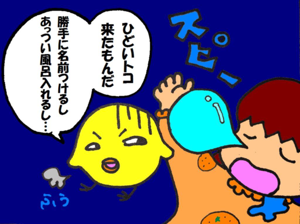 『夕やけちょこ』その4 おやすみ、れもん(3コマ)
