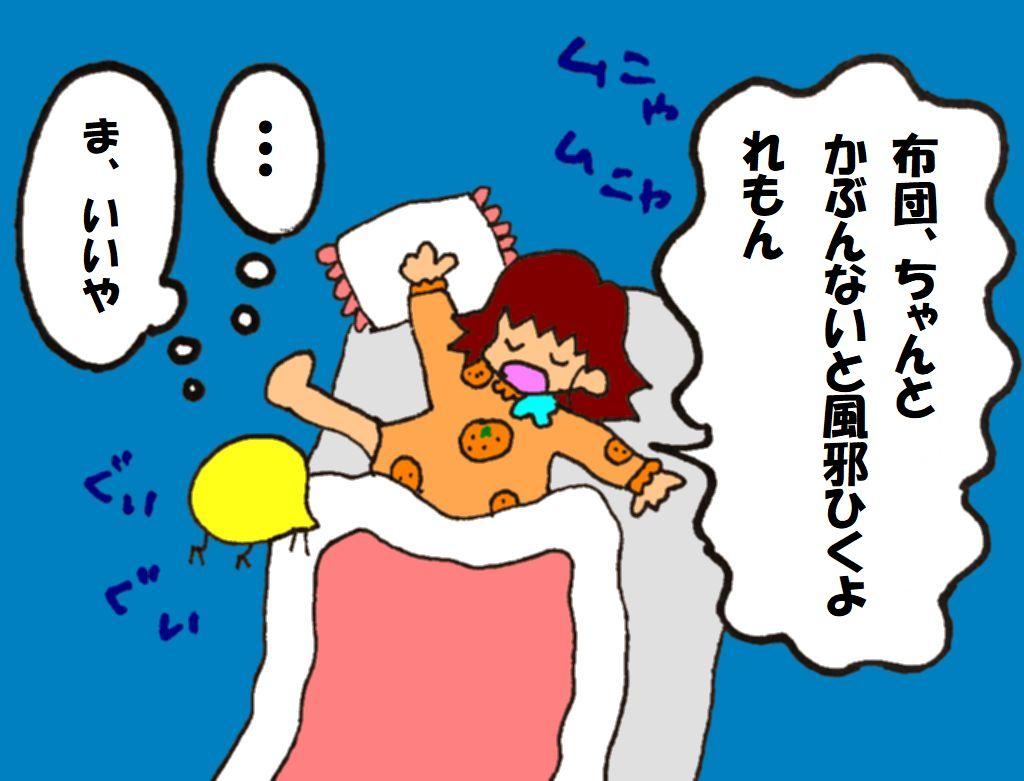 『夕やけちょこ』その4 おやすみ、れもん(4コマ)