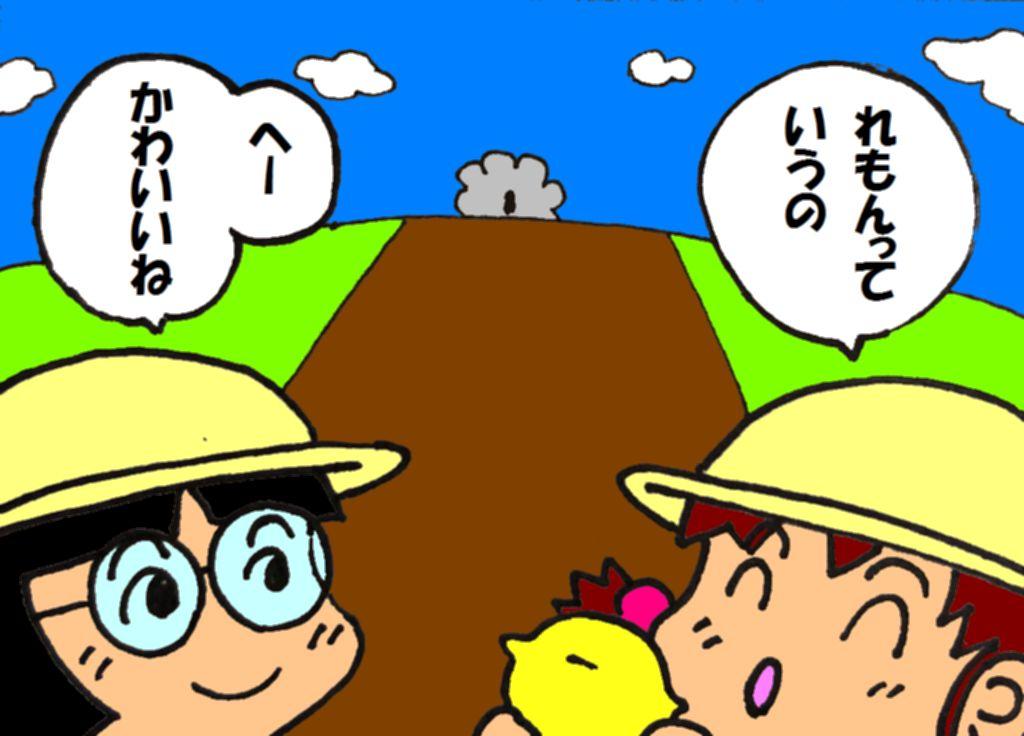 『夕やけちょこ』その6 びっくり(1コマ)