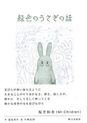 『緑色のうさぎの話』