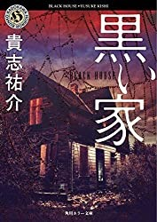 『黒い家』