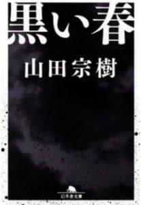 『黒い春』