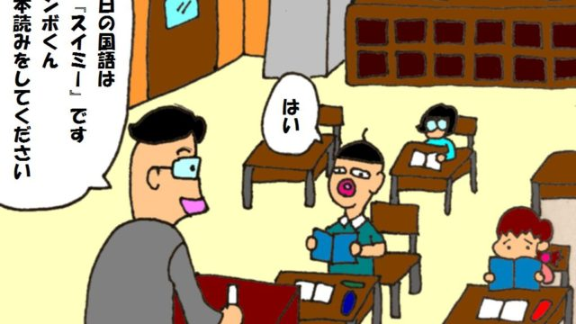 『夕やけちょこ』その10 本読み (1)