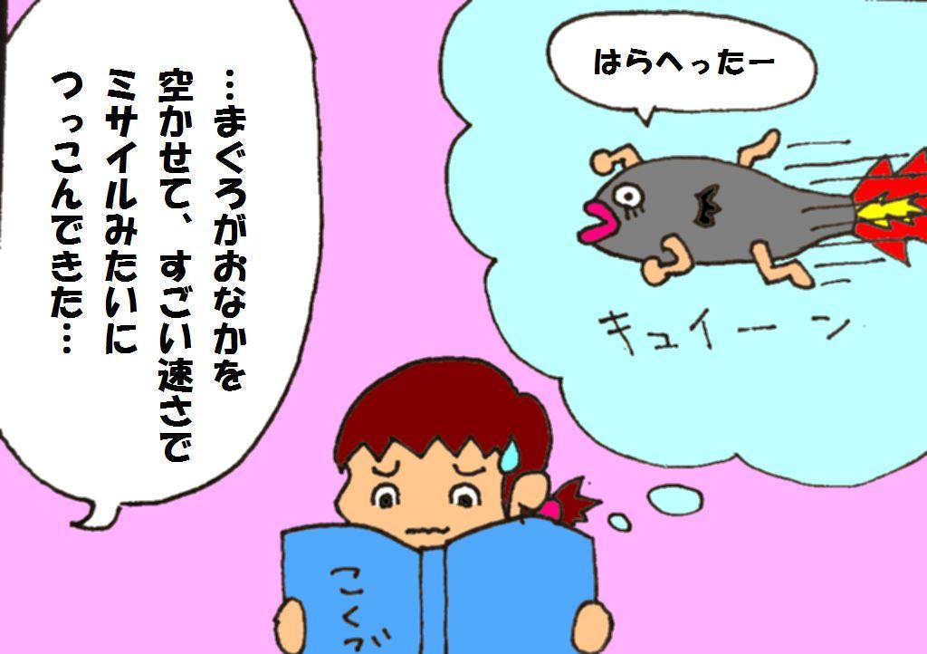 『夕やけちょこ』その10 本読み (2)