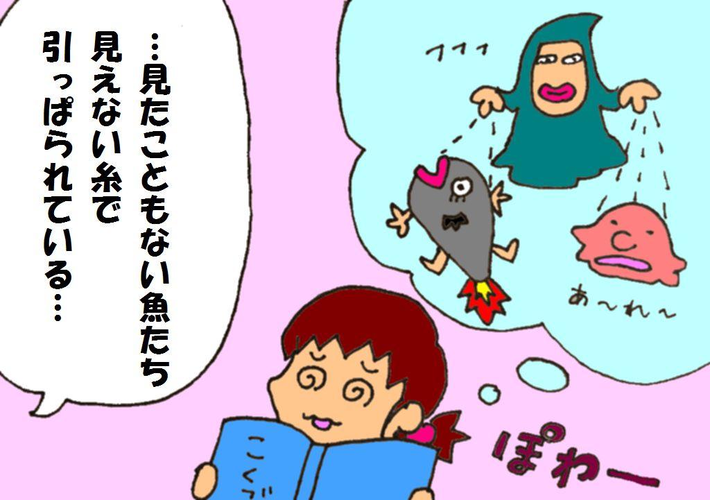 『夕やけちょこ』その10 本読み (3)