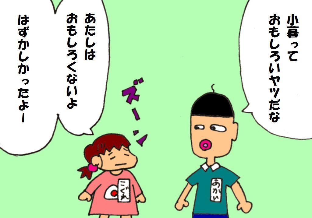 『夕やけちょこ』その11 鼻毛 (1)
