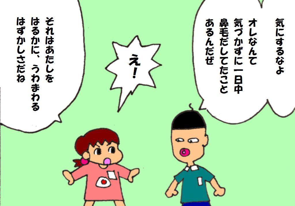 『夕やけちょこ』その11 鼻毛 (2)