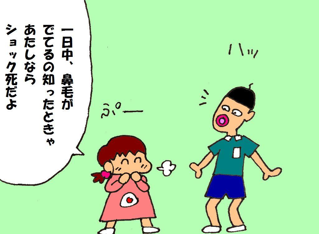 『夕やけちょこ』その11 鼻毛 (3)