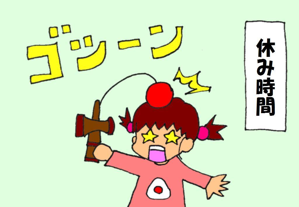 『夕やけちょこ』その9 ケガ (3)