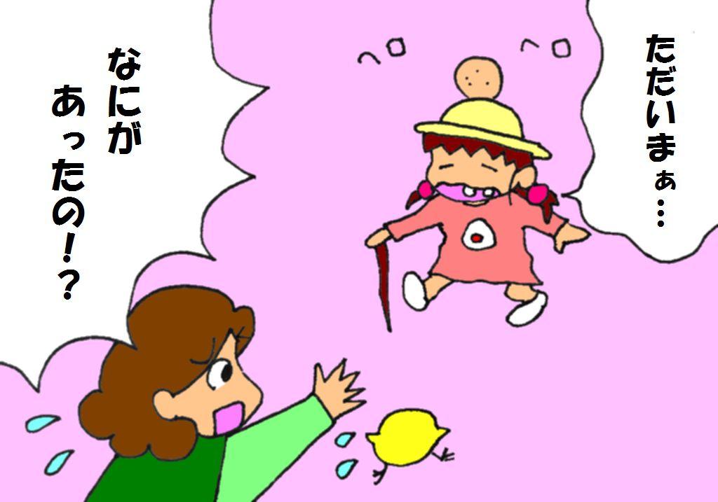 『夕やけちょこ』その9 ケガ (4)