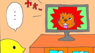 『夕やけちょこ』その13 ライオン(1)