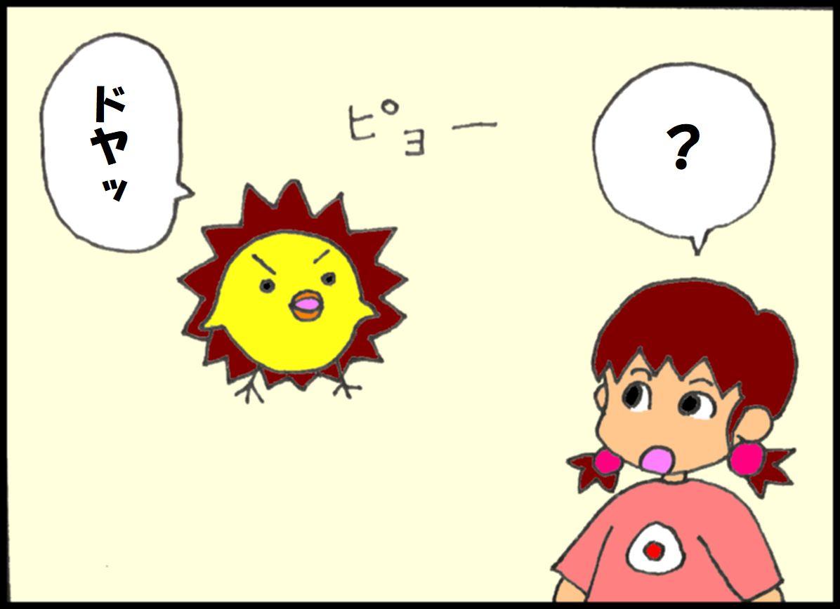 『夕やけちょこ』その13 ライオン (3)