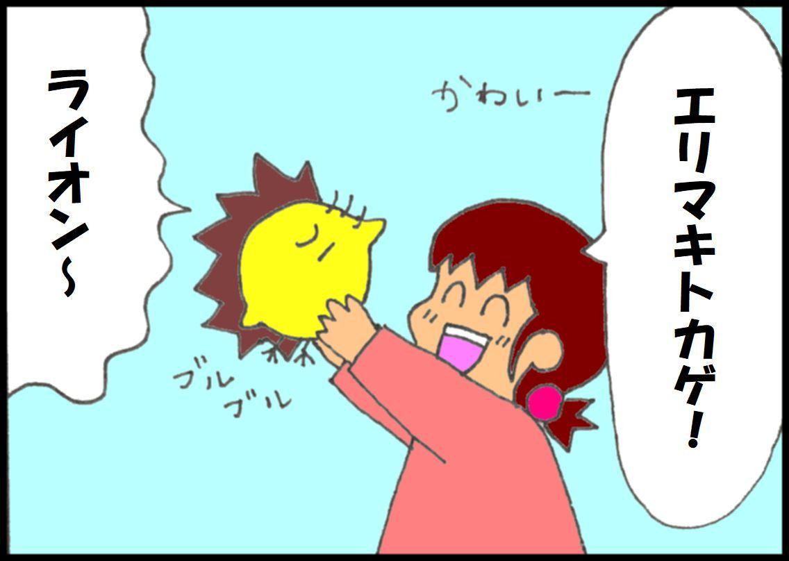 『夕やけちょこ』その13 ライオン (4)
