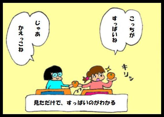 『夕やけちょこ』その12 特技(4)