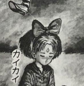 『珍遊記』カイカイ