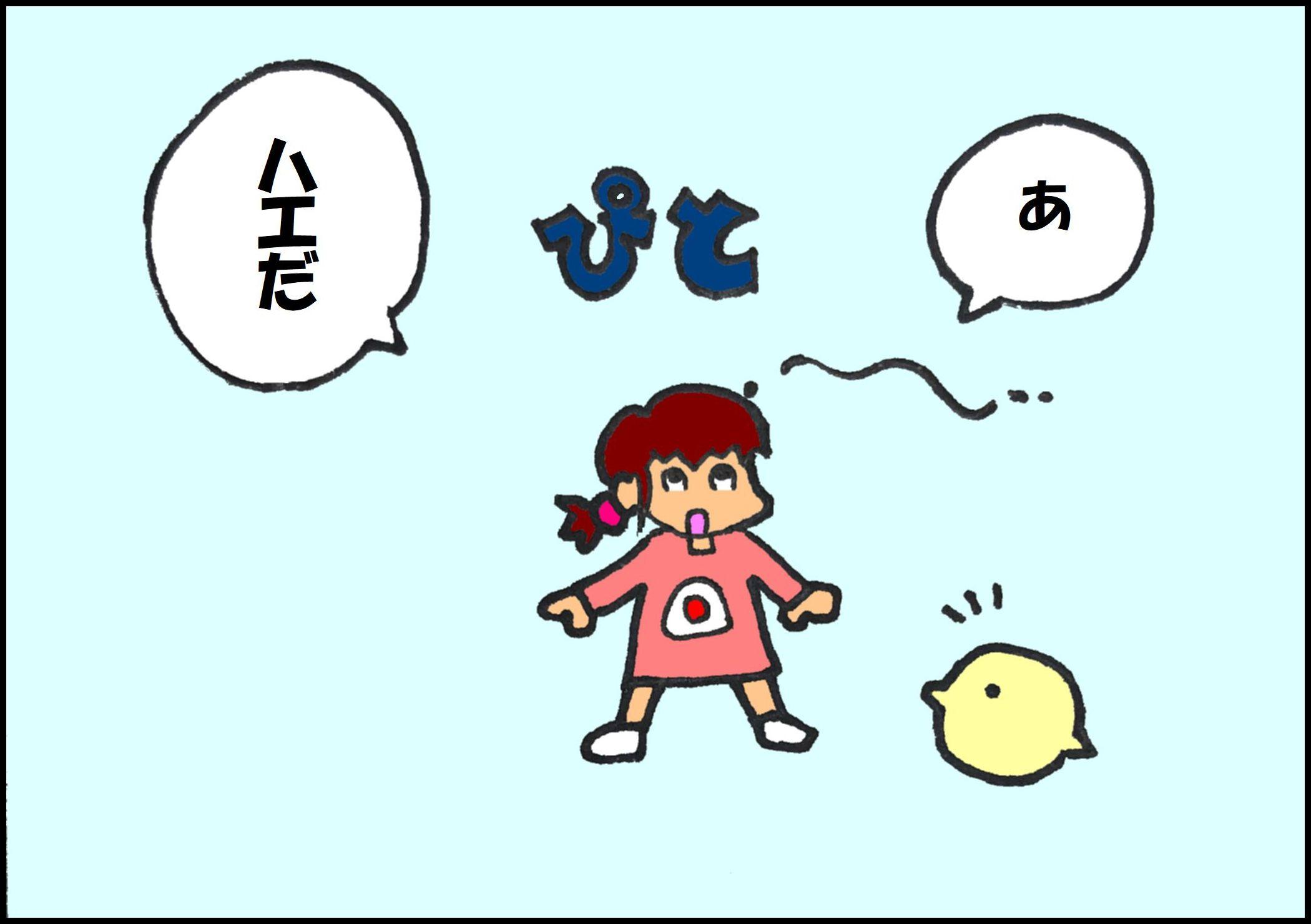 『夕やけちょこ』その14「ハエ」 (1)