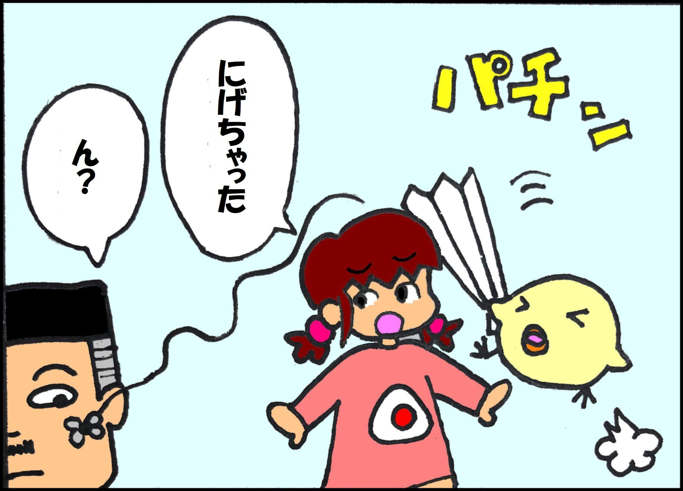 『夕やけちょこ』その14「ハエ」 (2)