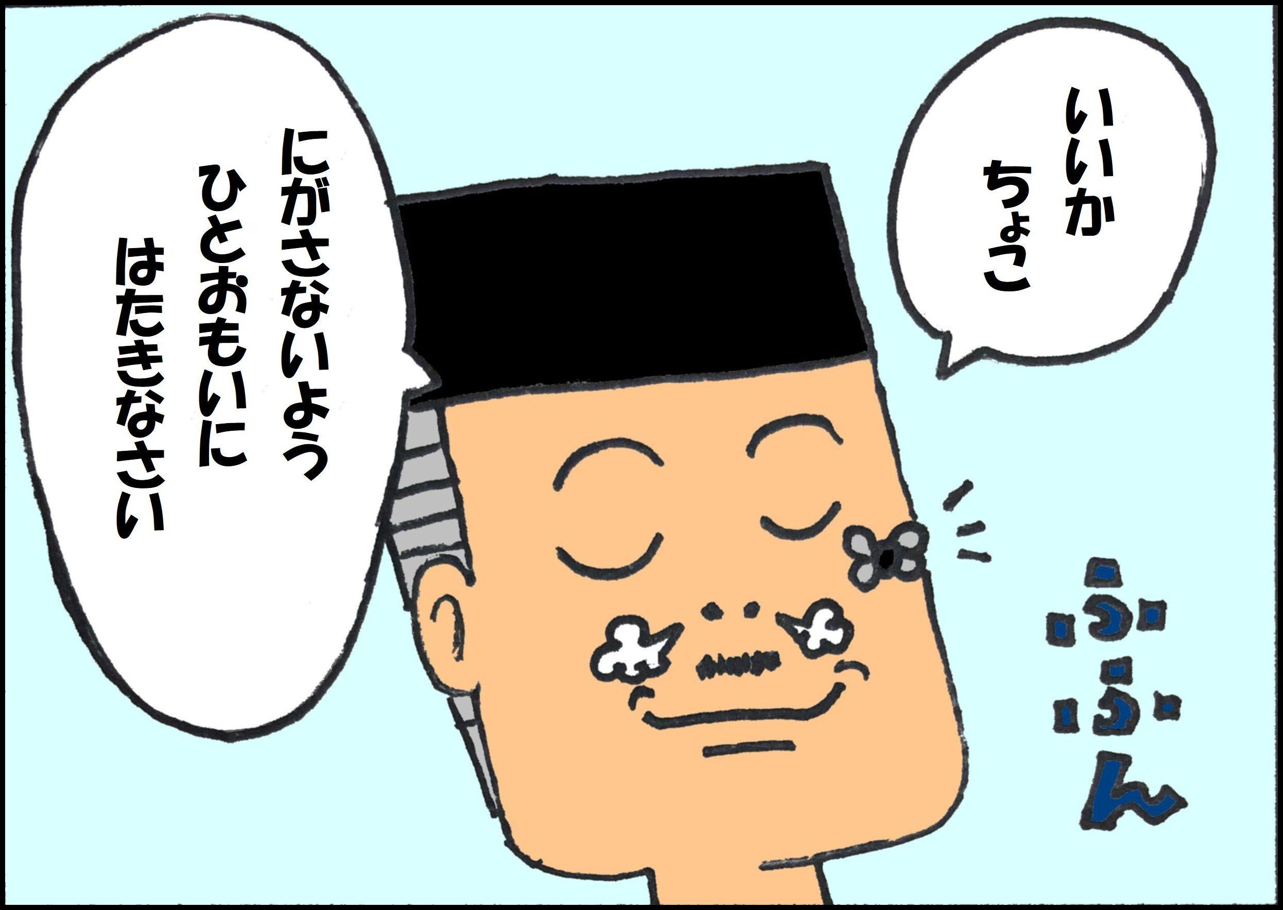 『夕やけちょこ』その14「ハエ」 (3)