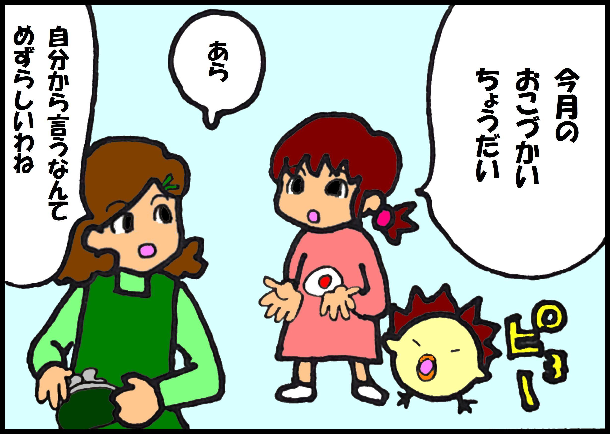 『夕やけちょこ』その16「ちょきん」(2)