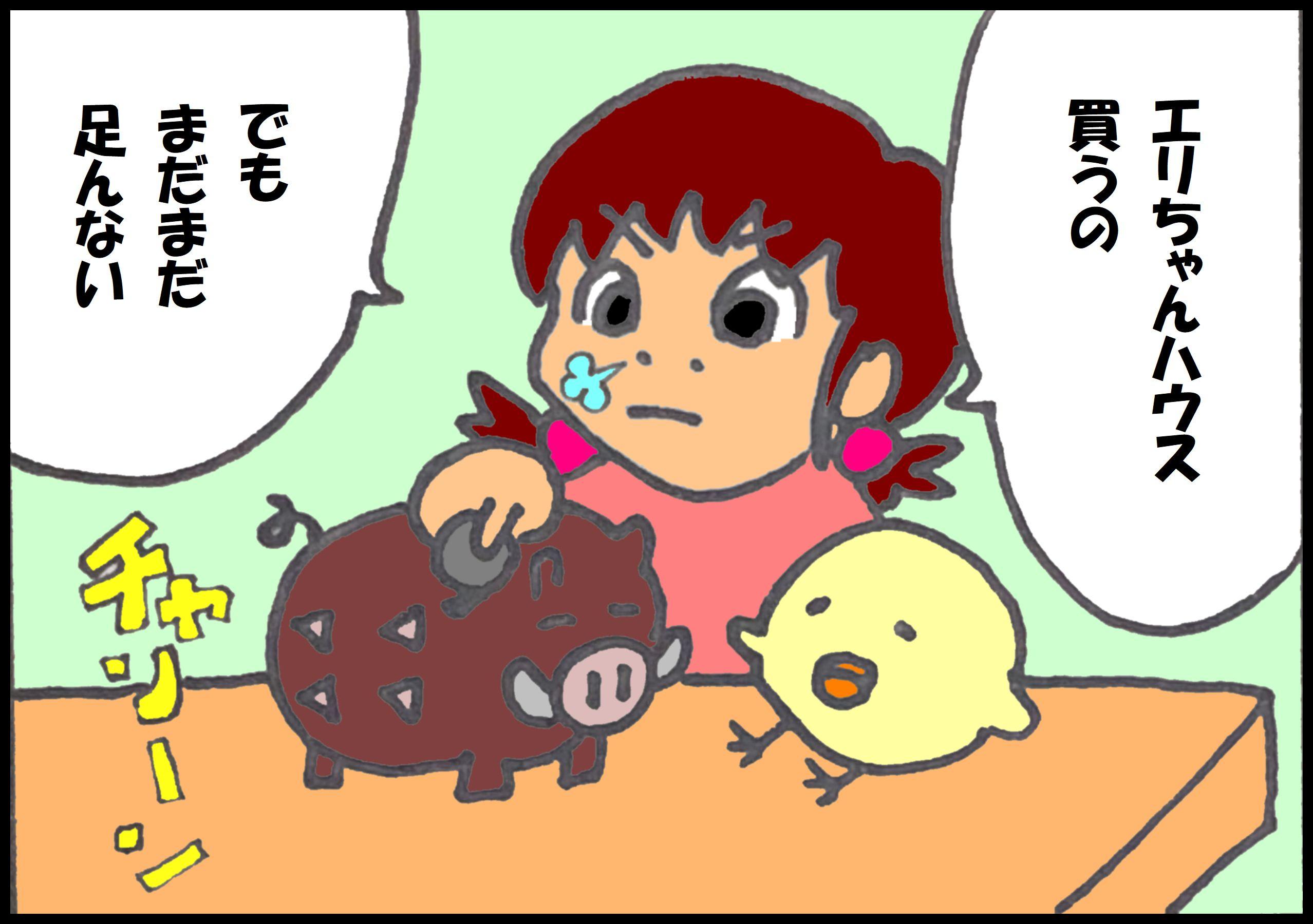 『夕やけちょこ』その16「ちょきん」(3)