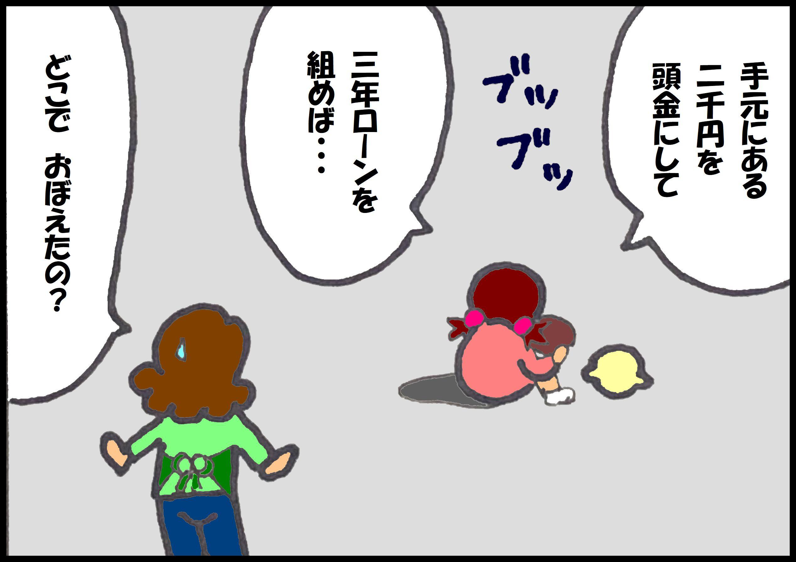 『夕やけちょこ』その16「ちょきん」(4)