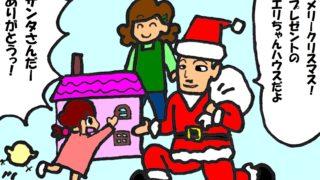 『夕やけちょこ』その18「クリスマスプレゼント」(1)