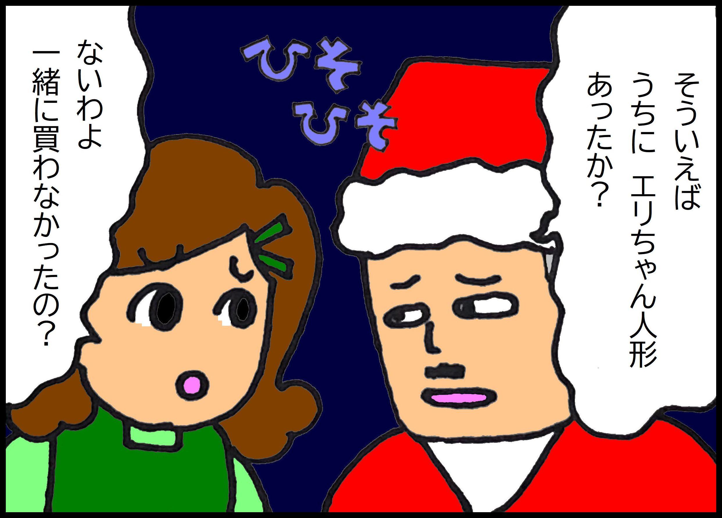 『夕やけちょこ』その18「クリスマスプレゼント」(2)