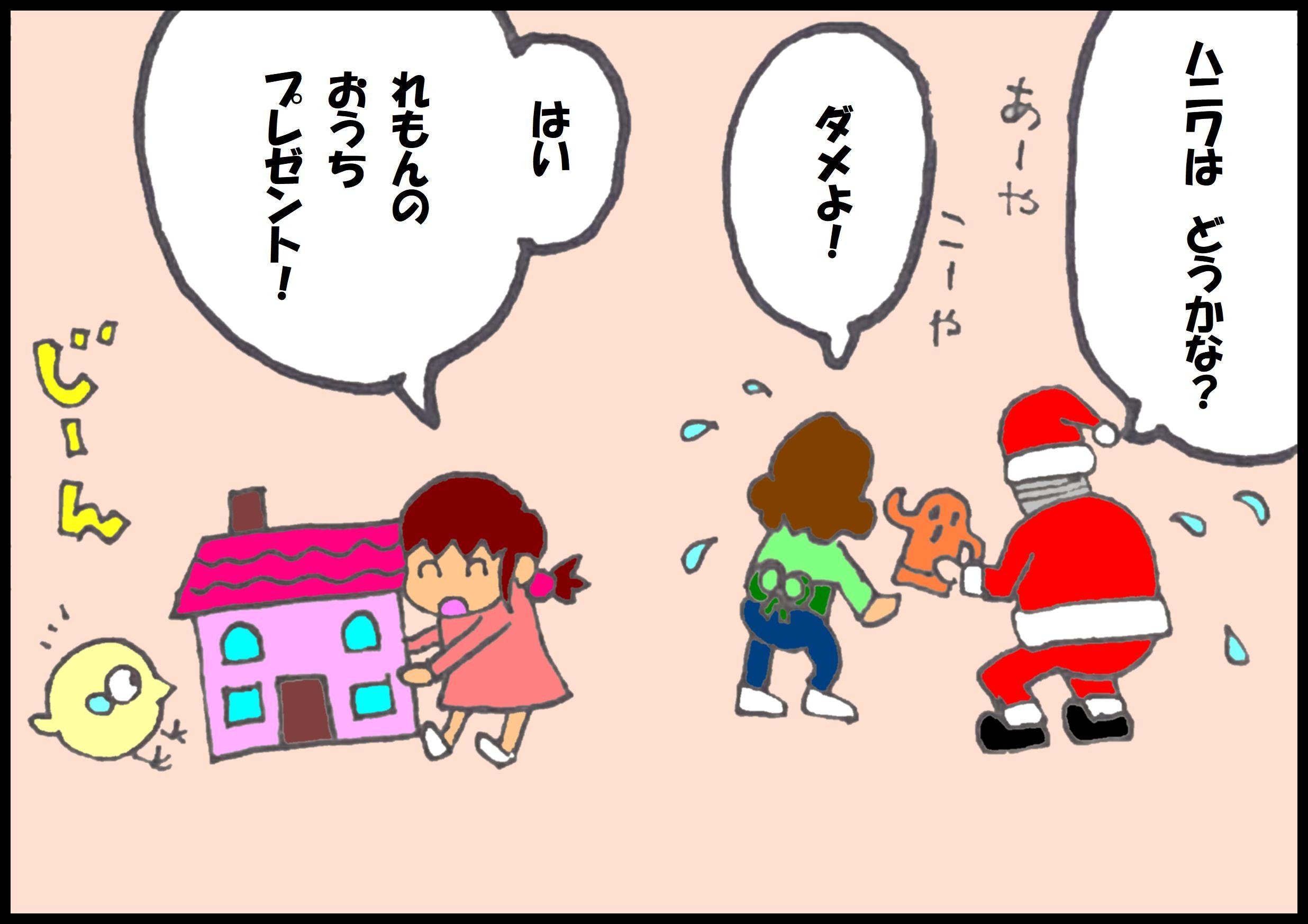 『夕やけちょこ』その18「クリスマスプレゼント」(4)