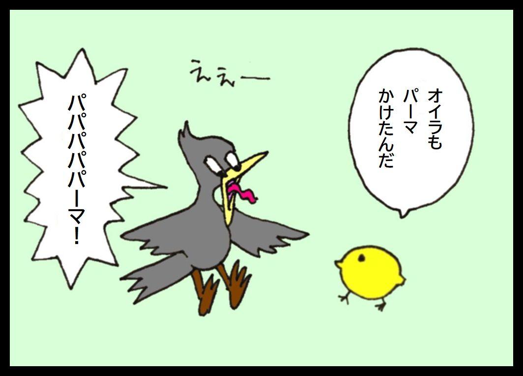 『夕やけちょこ』その19「ヘアカット」 (4)