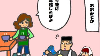 『夕やけちょこ』その20「年越し○○」(1)