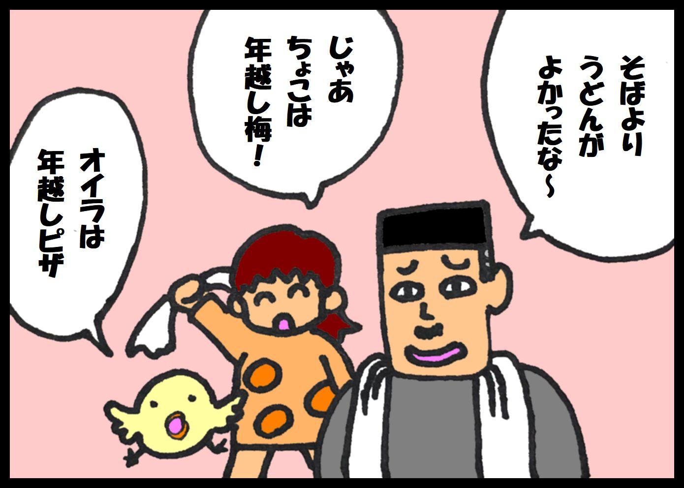 『夕やけちょこ』その20「年越し○○」(2)