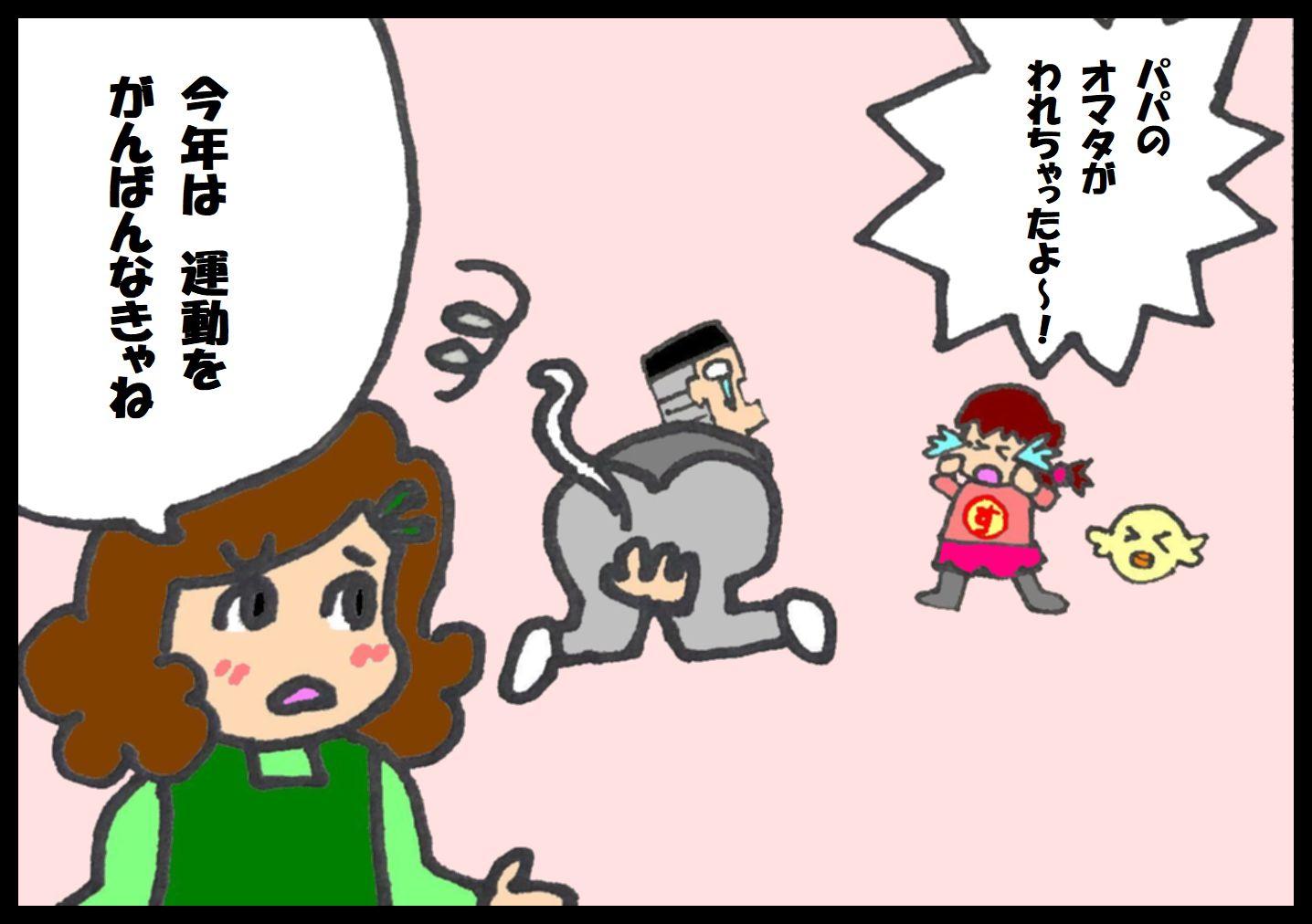『夕やけちょこ』その21「あけましておめで、とう!」(4)