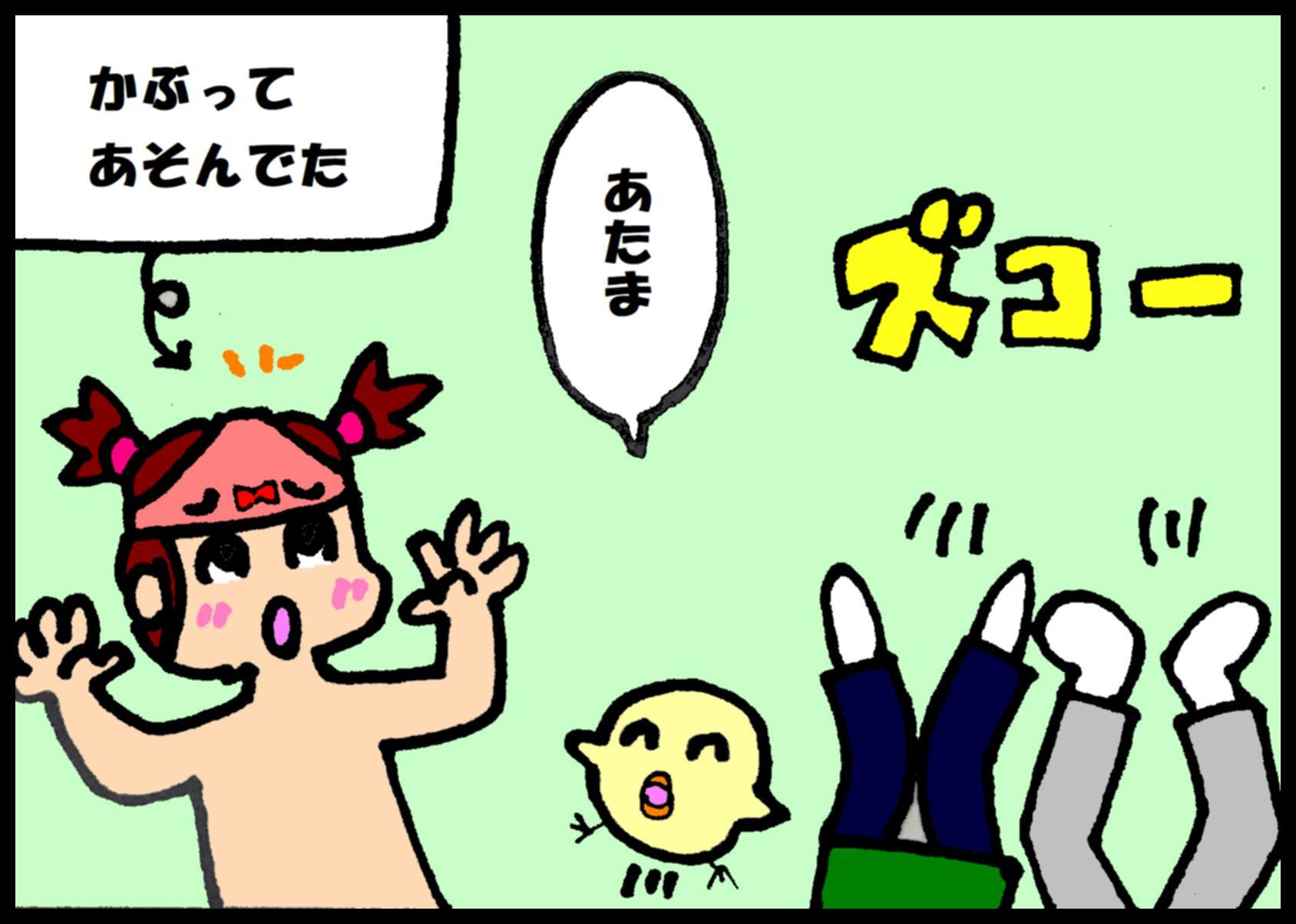 『夕やけちょこ』その25「さがしもの」(4)