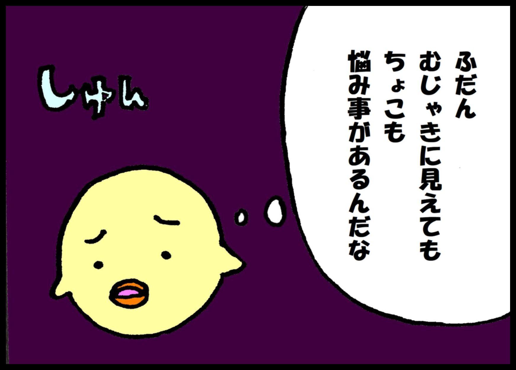 『夕やけちょこ』その26「たそがれ」(3)