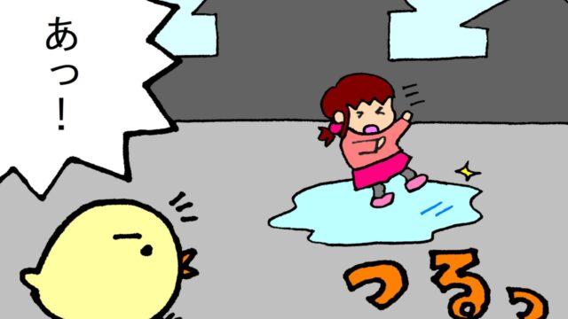 『夕やけちょこ』その29「凍結」