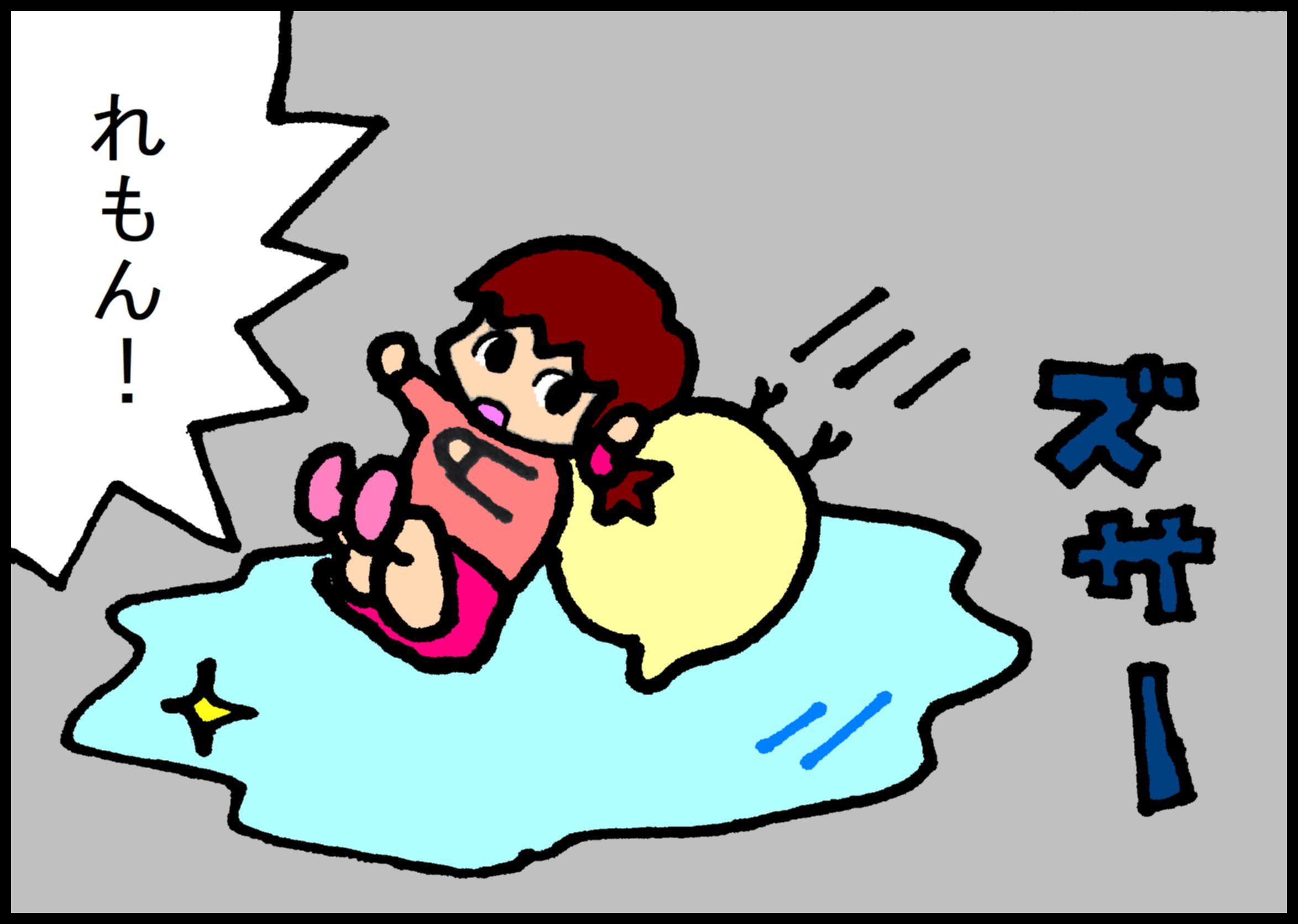 『夕やけちょこ』その29「凍結」(3)