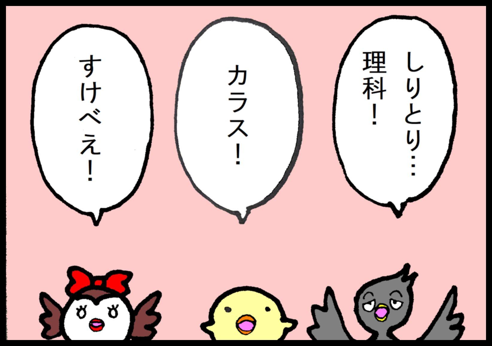 『夕やけちょこ』その31「しりとり」(2)