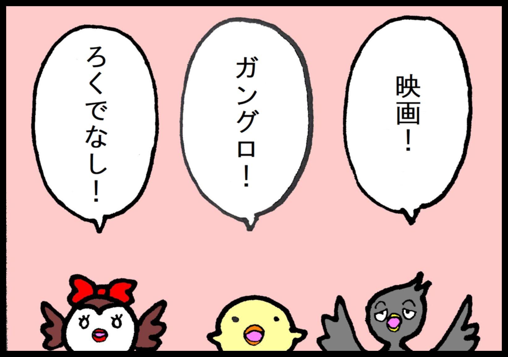 『夕やけちょこ』その31「しりとり」(3)