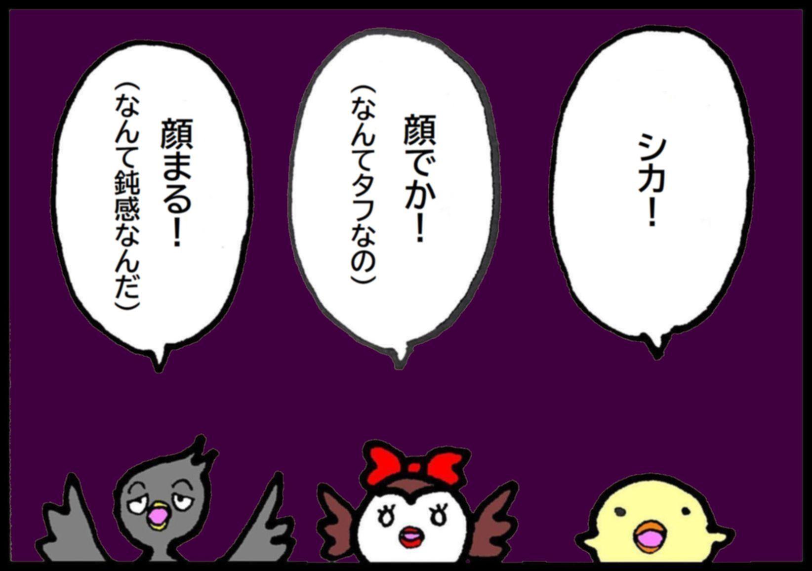 『夕やけちょこ』その33「続・しりとり」 (4)