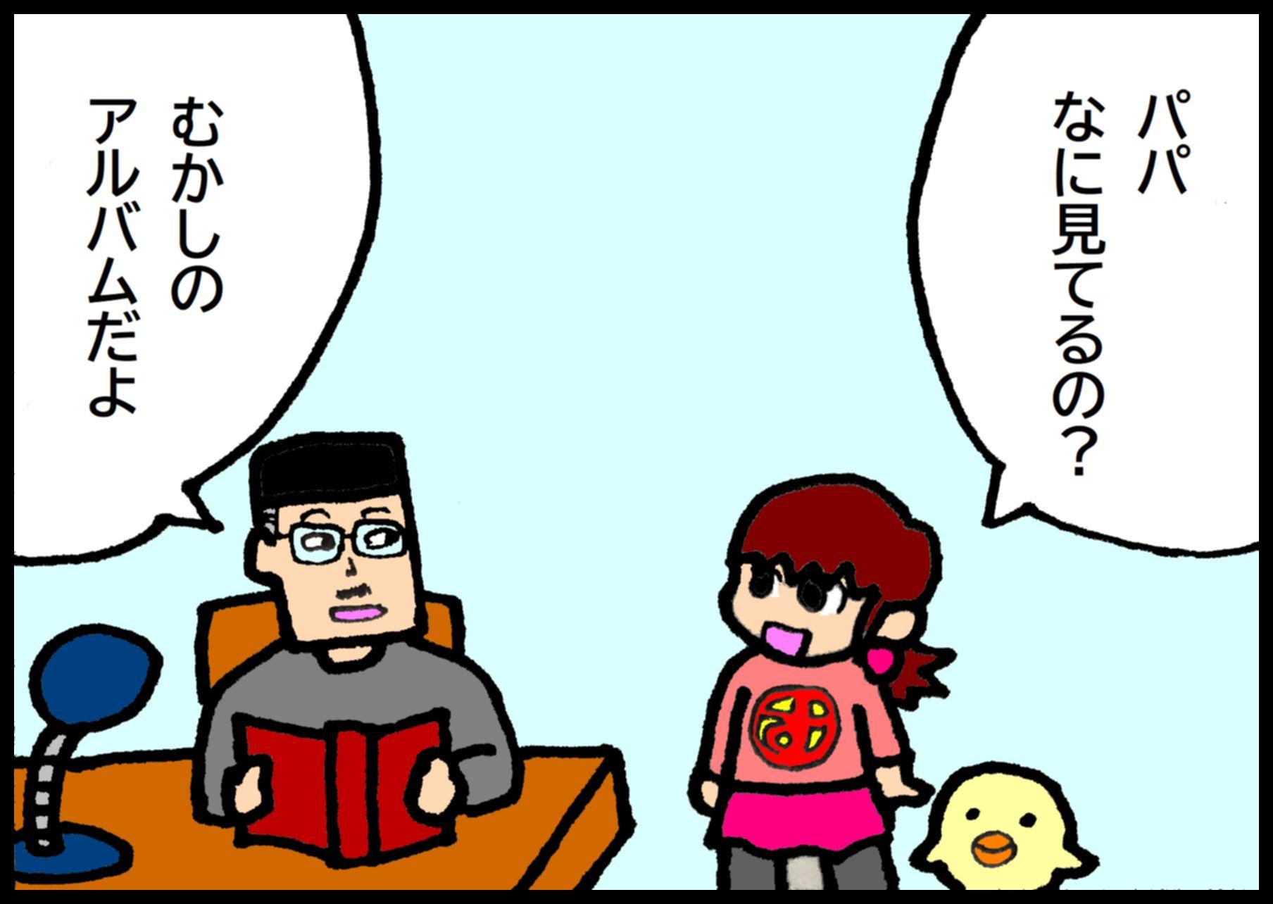 『夕やけちょこ』その34「鬼ママ」(1)