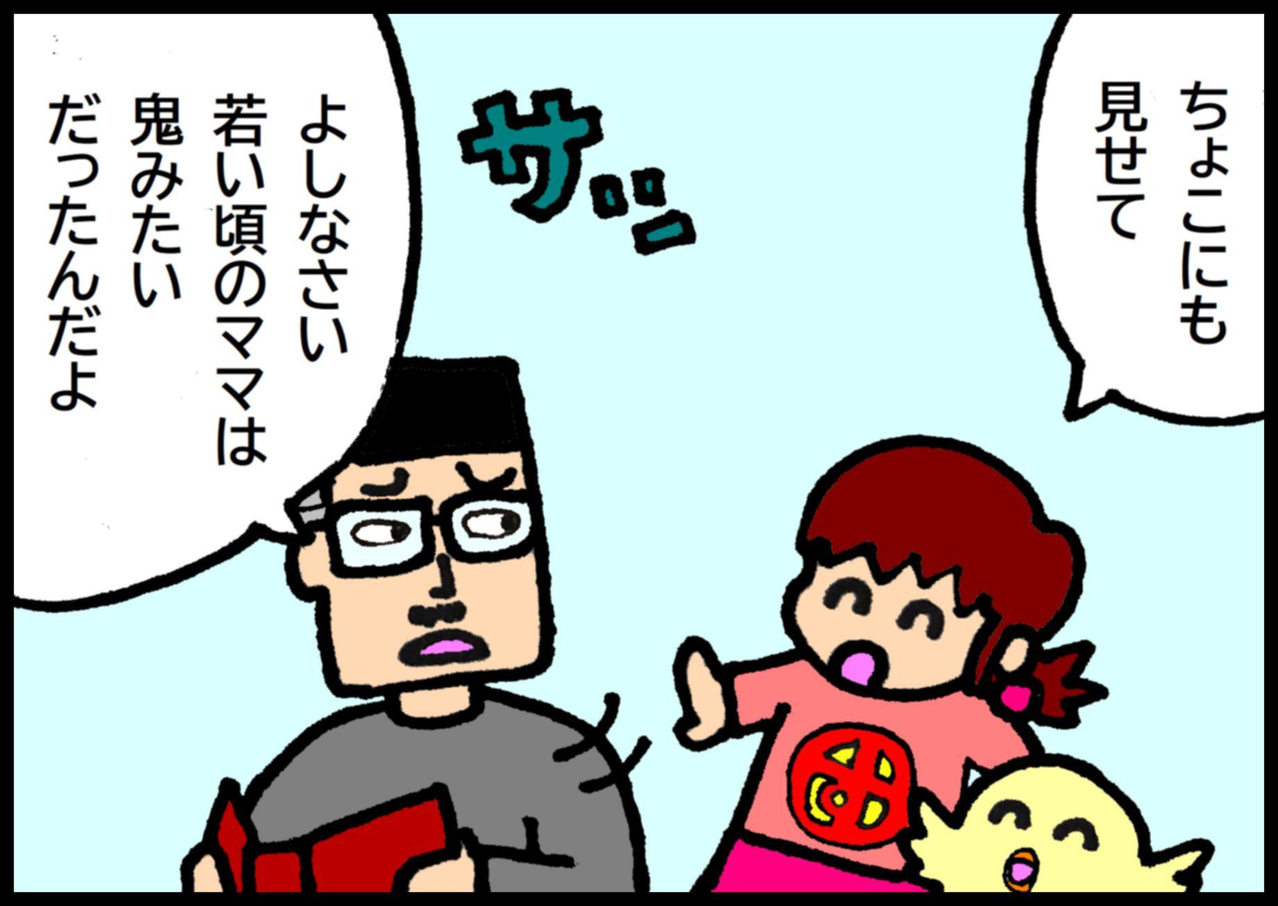 『夕やけちょこ』その34「鬼ママ」(2)