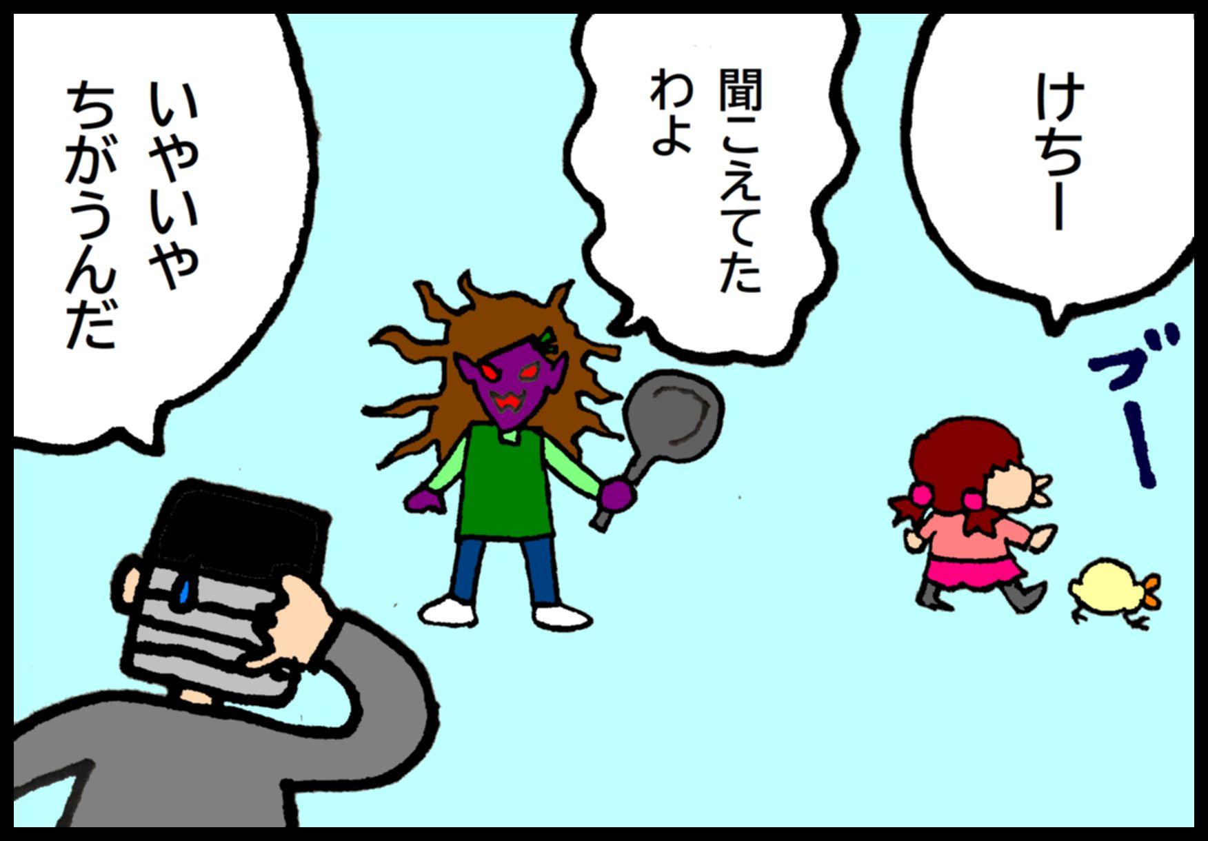 『夕やけちょこ』その34「鬼ママ」(3)