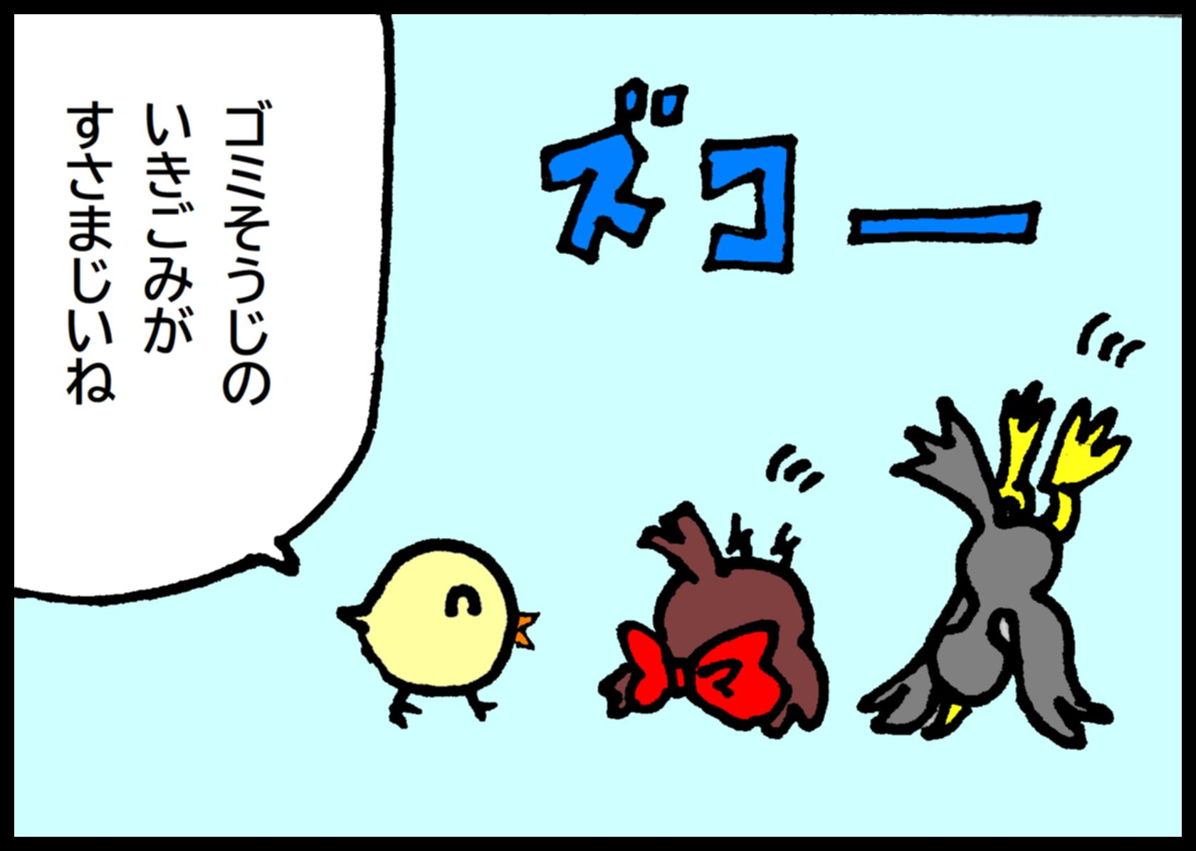 『夕やけちょこ』その36「ゴミ」(4)