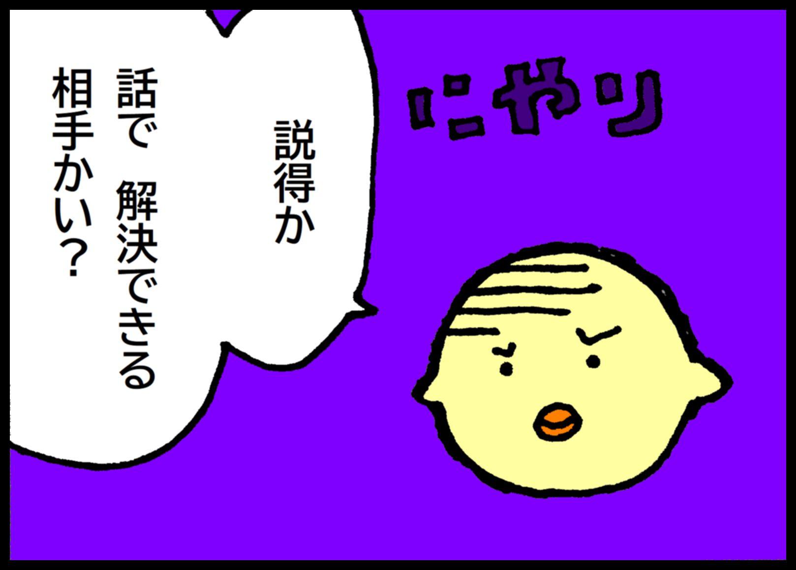 『夕やけちょこ』その37「ブツ」(2)